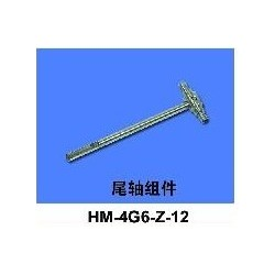 HM-4G6-Z-12 - Tail shaft set Walkera 4G6